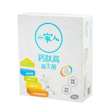 陽明生醫 一家人鈣肽高益生菌(30包/盒)