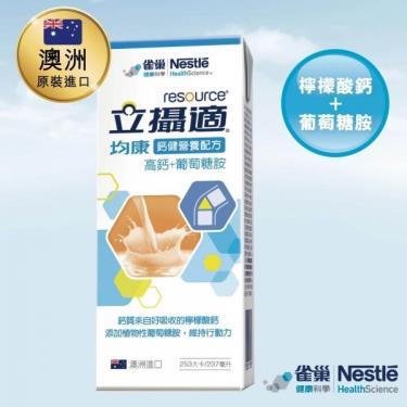 (2箱送纖維佳)雀巢 立攝適 均康鈣健營養配方237mlx24罐(箱購) 活動至10/31