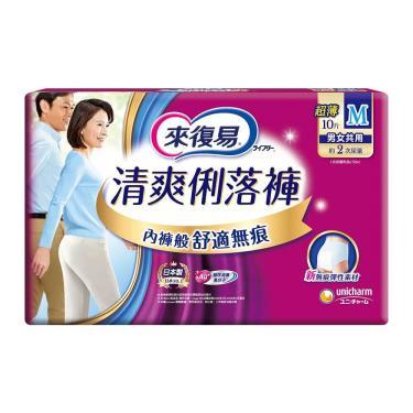 來復易 清爽俐落褲/成人紙尿褲M10片X6包/箱