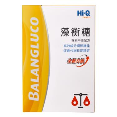 Hi-Q health 褐抑定 藻衡糖『專利』平衡配方膠囊(90顆/盒)