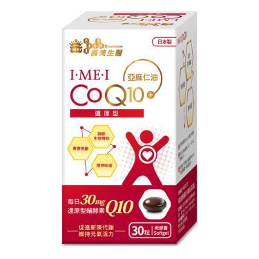 義美生醫 I.ME.I還原型CoQ10 30粒/盒