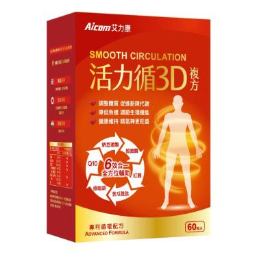 Aicom 活力循3D複方(60粒/盒)