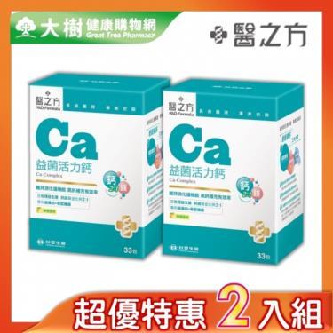醫之方 益菌活力鈣複方粉末食品33包x2盒