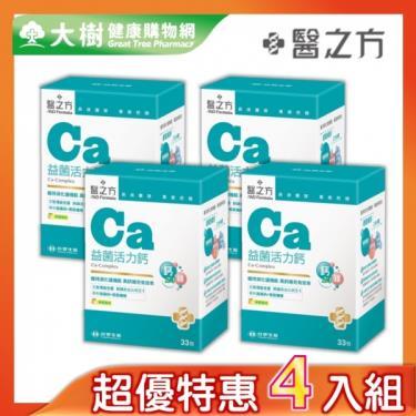 醫之方 益菌活力鈣複方粉末食品33包x4盒