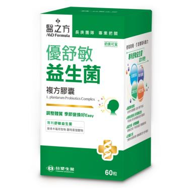 醫之方 優舒敏益生菌複方膠囊食品-60粒