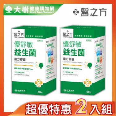 醫之方 優舒敏益生菌複方膠囊食品-60粒x2盒