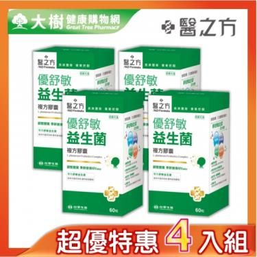 醫之方 優舒敏益生菌複方膠囊食品-60粒x4盒