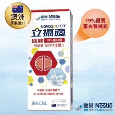 雀巢 立攝適盛健19%蛋白質營養配方-原味(237mlx24罐(箱購)