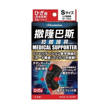 撒隆巴斯 肢體護具-膝蓋用S