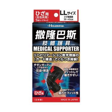 撒隆巴斯 肢體護具-膝蓋用LL