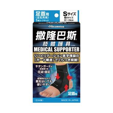 撒隆巴斯 肢體護具-腳踝用S