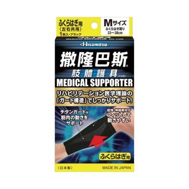撒隆巴斯 肢體護具-小腿用M