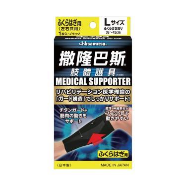 撒隆巴斯 肢體護具-小腿用L