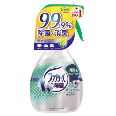 風倍清 織物除菌消臭噴霧 370ml (高效除菌)
