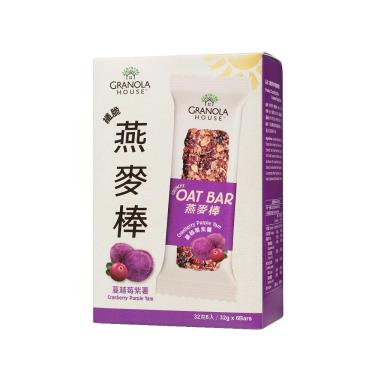 Granola House小麥的家 纖脆燕麥棒-蔓越莓紫薯(32g*6支/盒)