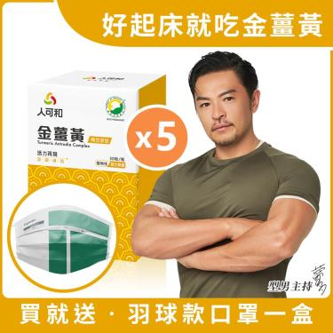 (五件特惠組)永豐人可和 金薑黃 樟芝添加 30粒x5盒