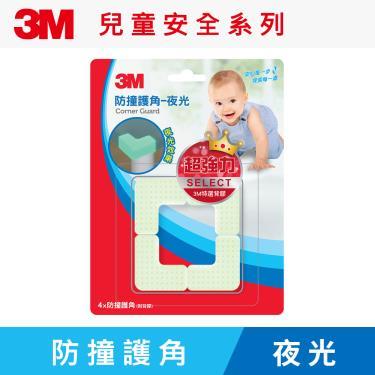3M-安全防撞護角-夜光