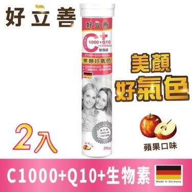 好立善 維生素C1000+Q10+生物素發泡錠-蘋果口味 20錠X2條