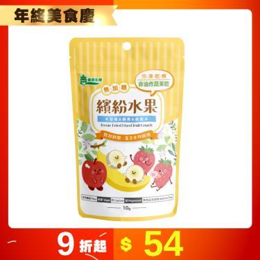 義美生機 繽紛水果-蘋果/草莓/香蕉(10g/袋)