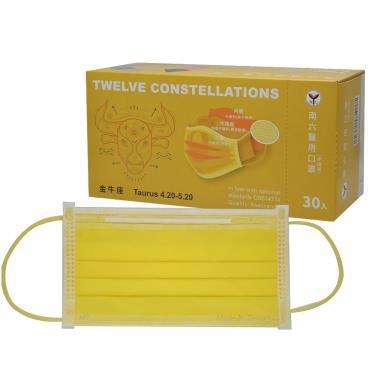南六 醫用彩色醫療口罩 (金牛座) 香檳黃 30入/盒 MD雙鋼印