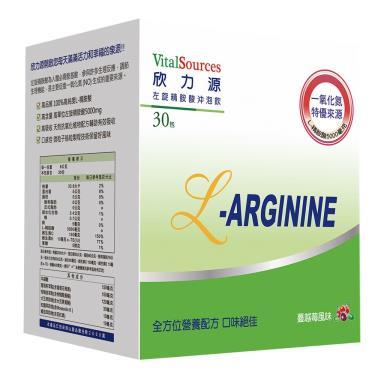 欣力源左旋精胺酸沖泡飲(30包/盒) x 1盒 廠送