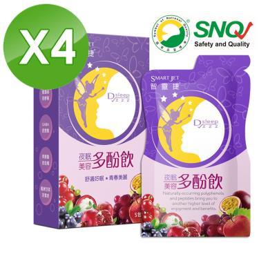 智靈捷夜眠美容多酚飲 x 4盒(SNQ認證) 廠送
