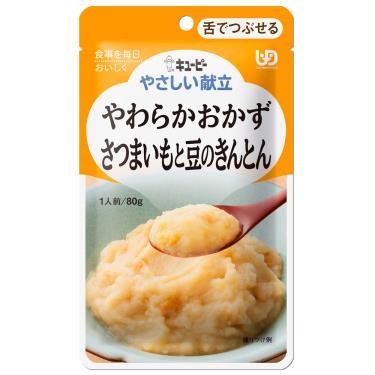 KEWPIE 介護食品 香滑甘薯泥80g