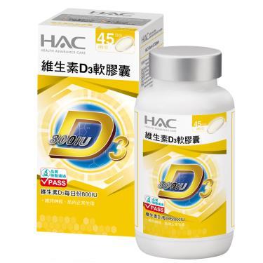 永信HAC 維生素D3軟膠囊(90顆/盒)