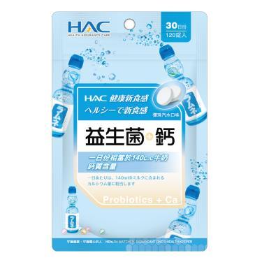 永信HAC 益生菌+鈣口含錠(120錠/袋)