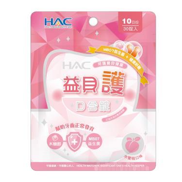 永信HAC 益貝護口含錠(30錠/袋)