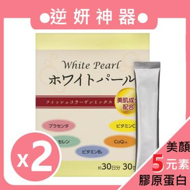 繪美 膠原胎盤粉(30包X2盒)