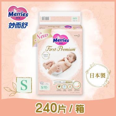 (滿3099輸碼KAO10送玩具)妙而舒 頂柔舒護黏貼型紙尿褲(日本版) S號60片x4包/箱 活動至10/31