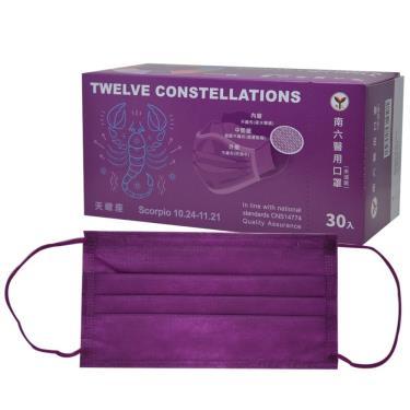 南六 醫用彩色醫療口罩 (天蠍座) 葡萄紫 30入/盒 MD雙鋼印