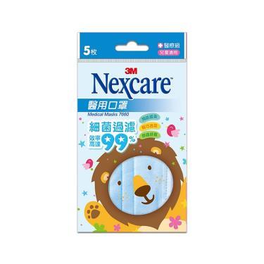 3M Nexcare 兒童醫療口罩 粉藍色 (5入/包) MD雙鋼印