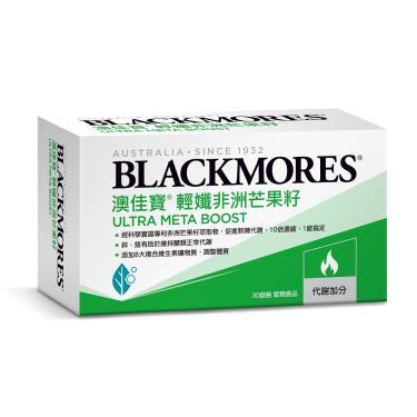 澳佳寶 BLACKMORES 輕孅非洲芒果籽 30錠/盒