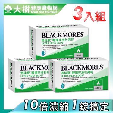 澳佳寶 BLACKMORES 輕孅非洲芒果籽 30錠X3盒