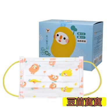 南六 醫用彩色醫療口罩 (兒童款) 圖案隨機 50入/盒 MD雙鋼印