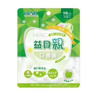 HAC-益貝親口含錠(30錠/袋)