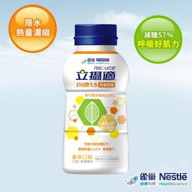 雀巢 立攝適 均康1.5熱量濃縮(香草口味)250mlX24罐(箱購)