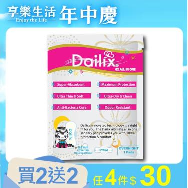 (超值優惠價) Dailix吸血鬼超瞬吸抑菌淨味乾爽衛生棉-29cm隨身包