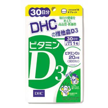 DHC-維他命D3-30日份