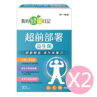 (2件特惠)【我的健康日記】超前部屬益生菌-3g*30包/盒