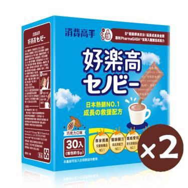 消費高手 好樂高粉包-巧克力口味-30包X2盒