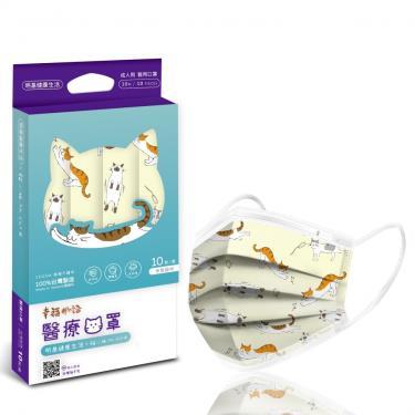 幸福物語 貓小姐聯名系列醫療成人口罩 伸展貓咪 10入/盒