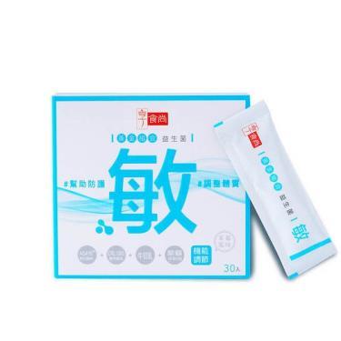 享食尚-黃金組合益生菌-敏-2g*30包/盒