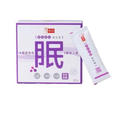 享食尚-黃金組合益生菌-眠-2g*30包/盒