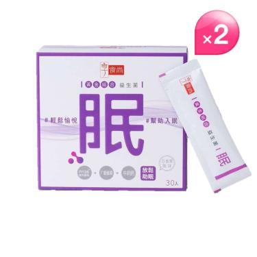 享食尚-黃金組合益生菌-眠-2g*30包X2盒