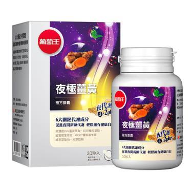 葡萄王 夜極薑黃複方膠囊-30粒/盒