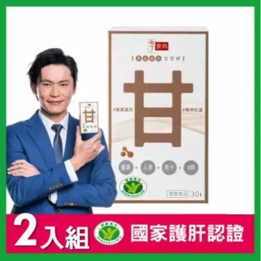 享食尚 黃金組合甘甘好 30粒X2盒 (健字號認證)