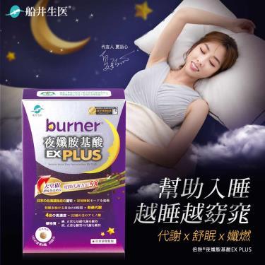 船井 burner倍熱-夜孅胺基酸EX PLUS(40顆/盒)